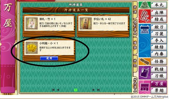 02 小判の受け取り方01-2(黒枠).png