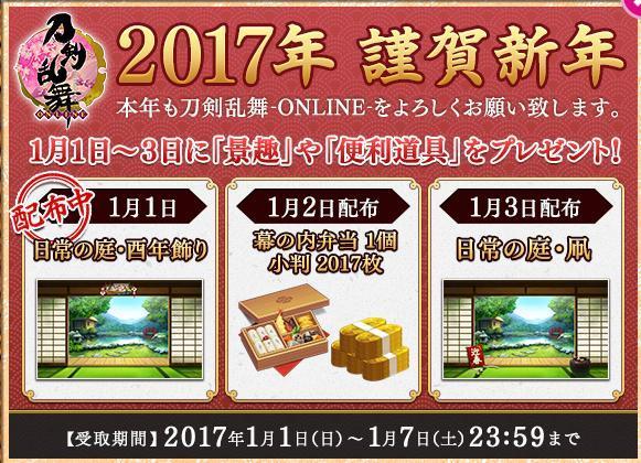 2017 謹賀新年キャンペーン.jpg