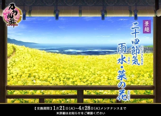 2020 1-4 雨水・菜の花景趣.jpg
