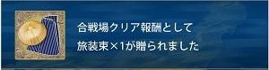 2初クリア報酬2.jpg