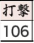 2打撃.jpg