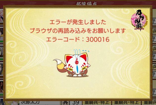 300016通信エラーコード.JPG