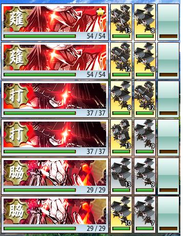 4-4 敵編成2.png