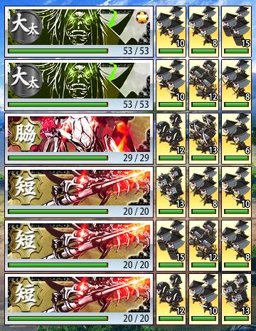 5-2 敵編成.png
