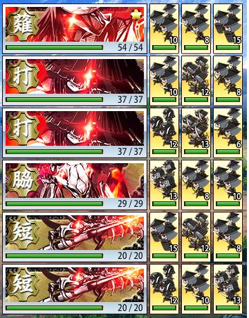 5-4 敵編成.png