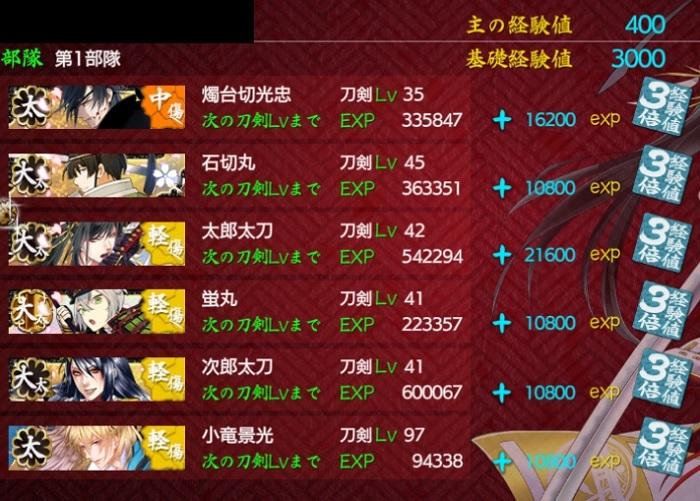 7-3ボス勝利A 極太刀1太刀1極大太刀4.jpg