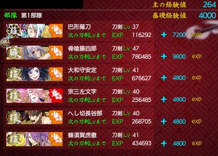 8-2勝利A 極薙刀1極脇差1極打刀4.jpg
