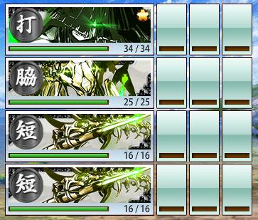 ●1-4 敵編成2.png