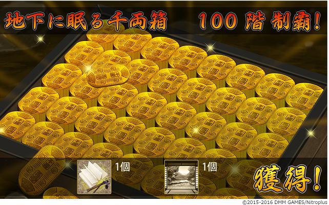 ●100F 報酬.png