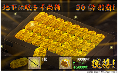 ●50F 報酬.png