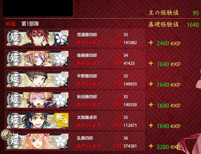 ●6-3ボス勝利B 経験値.png