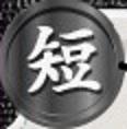 ●刀剣乱舞おすすめ短刀.jpg