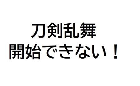 ●刀剣乱舞開始できない.jpg