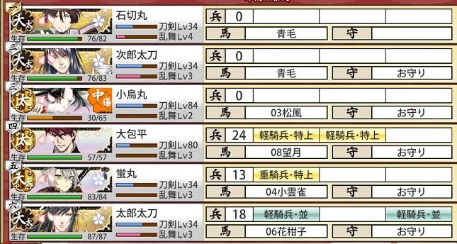 ●太刀2極大太刀4 ボス勝利B.jpg