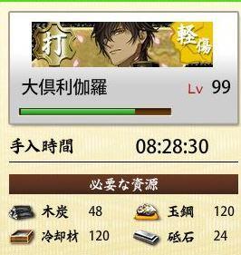 ●打刀(元太刀)99軽傷.JPG