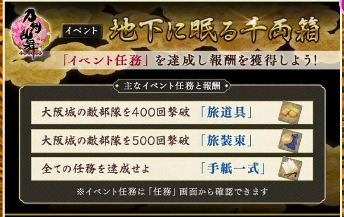 ●極アイテム入手方法大阪城.jpg