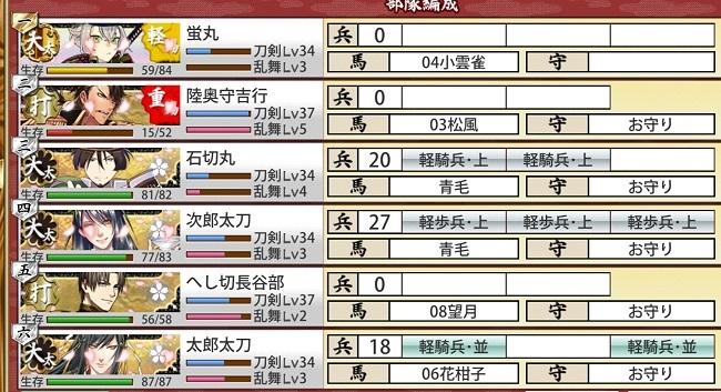●極打刀2極大太刀4 ボス勝利A(真剣必殺.jpg