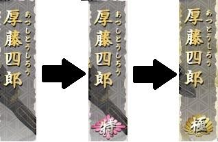 ●無印→特→極.jpg