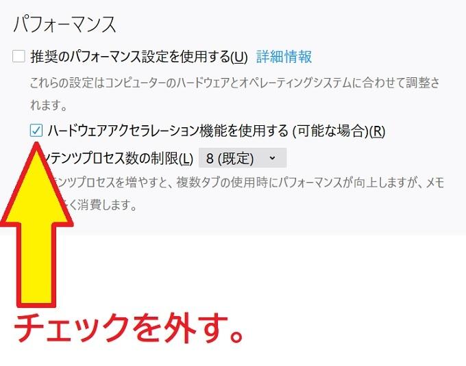 ●firefox アクセラ〜のチェックを外す.jpg