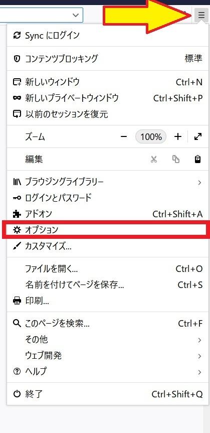 ●firefoxのメニュー→オプション.jpg