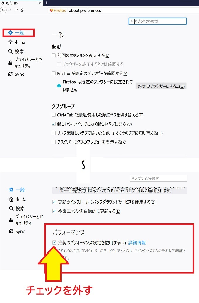 ●firefox一般→パフォーマンス→アクセラ.jpg