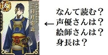 〇刀剣乱舞キャラ(名前 声優 絵師 身長.jpg