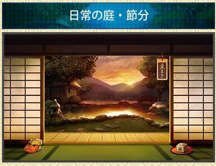 〇日常の庭 節分.jpg