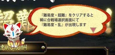 こんのすけ 乱出現方法.jpg