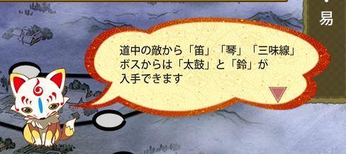 こんのすけ 楽器入手方法2.JPG