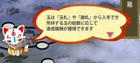 こんのすけ 玉入手方法.JPG