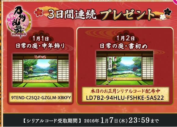 とうらぶ 新年贓品 2016-1-2.jpg