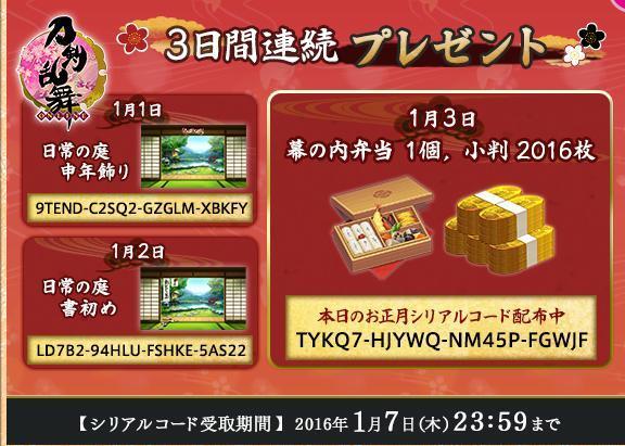 とうらぶ 新年贓品 2016-1-3.jpg
