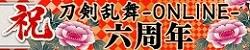 もくじ刀剣乱舞六周年「祝」.jpg