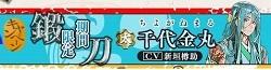もくじ期間限定鍛刀 千代金丸 2021 7.jpg