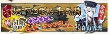 もくじ白山吉光 51から稀ドロップ.jpg
