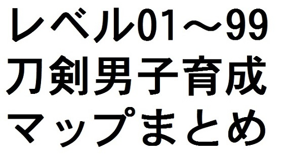 タイトル用画像 レベリング.jpg