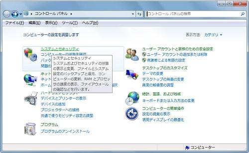 パソコンスペック確認02.jpg
