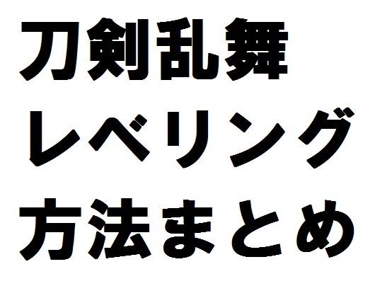 レベリング方法まとめ.jpg