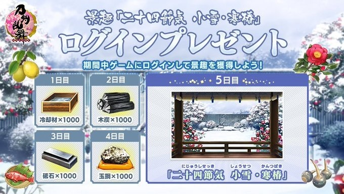 ログイン景趣小雪寒椿(未取得向け.jpg
