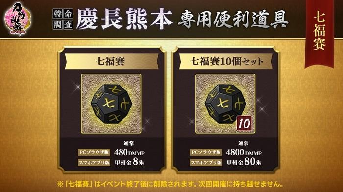 七福賽.jpg