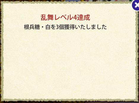 乱舞レベル4.JPG