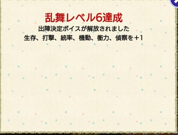 乱舞レベル6.jpg