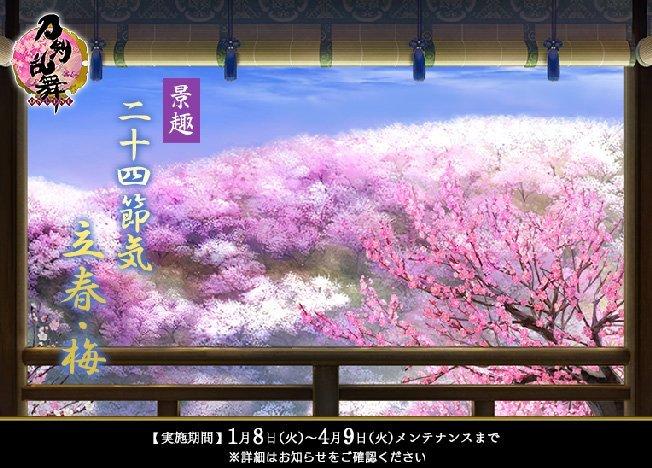 二十四節気 立春・梅.jpg