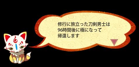修行開始後の説明01.png