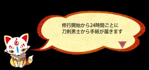 修行開始後の説明02.png