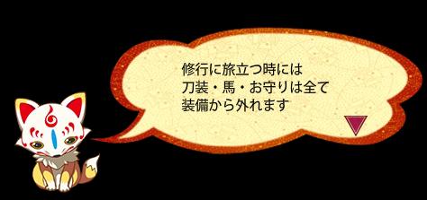 修行開始後の説明04.png