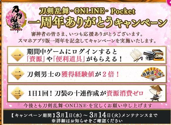 刀剣乱舞ポケット 1周年キャンペーン.jpg