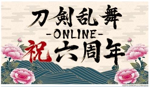 刀剣乱舞リリース6周年.jpg
