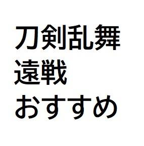 刀剣乱舞遠戦おすすめTOP.jpg