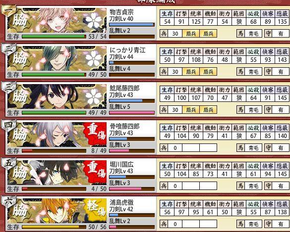 初攻略 極脇差6 40-44 全員金盾 勝利B.JPG